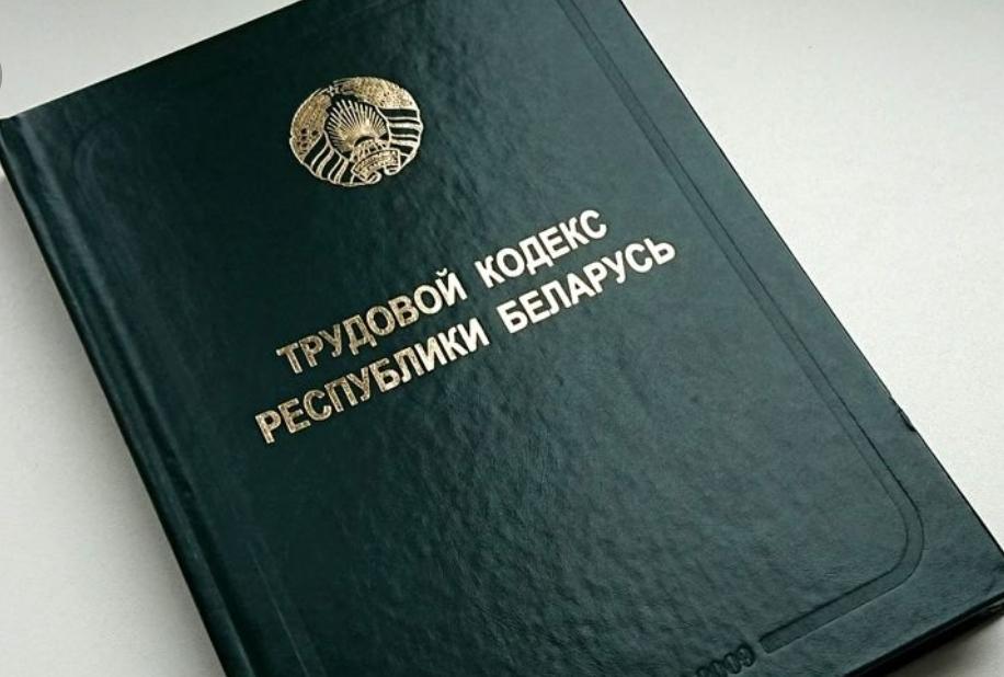 Совет Республики одобрил новую редакцию Трудового кодекса.