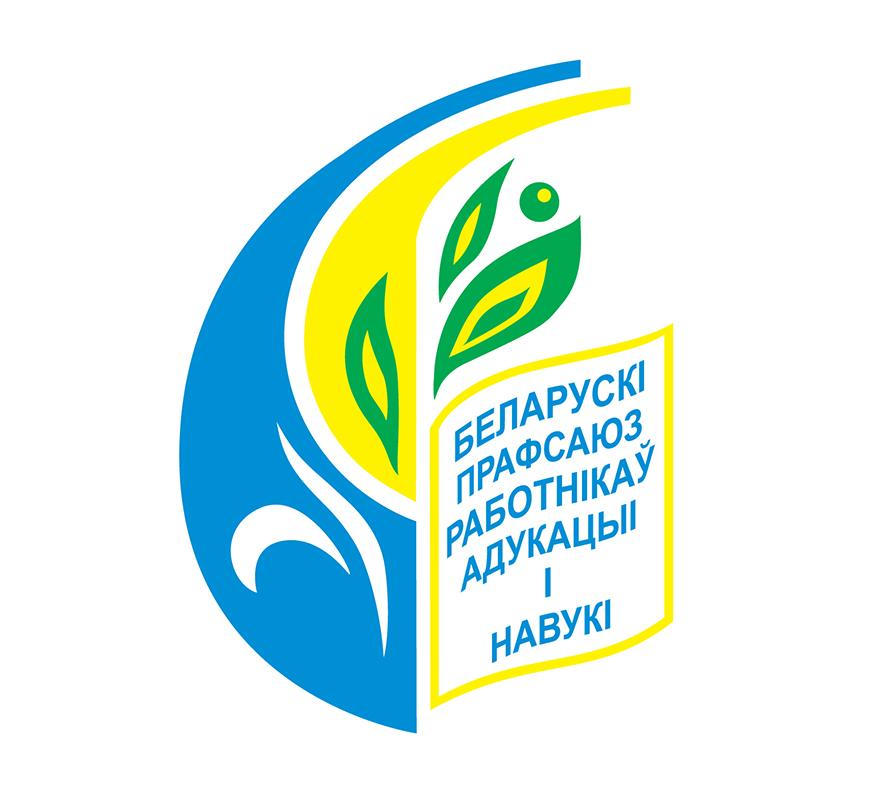 Обращение председателя Белорусского профсоюза работников образования и  науки - Белорусский профессиональный союз работников образования и науки